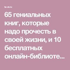 Книги Diy diy crafts for adults Good Books, Books To Read, My Books, Diy Crafts For Adults, Educational Websites, Self Development, Reading Lists, No Time For Me, Bookmarks