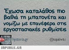 αστειες εικονες με ατακες Funny Greek Quotes, Sarcastic Quotes, Humorous Quotes, Sign Quotes, Motivational Quotes, Inspirational Quotes, Funny Statuses, Funny Clips, Funny Signs