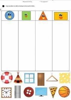 Ταργεία Γλώσσα: Ελληνικά (μοντέρνα) Βαθμός / επίπεδο: ΜΑΘΑΙΝΩ ΤΑ ΣΧΗΜΑΤΑ Μαθηματικό μάθημα: Μαθηματικά Κύριο περιεχόμενο: Ταλέματα Άλλο περιεχόμενο: Montessori Activities, Preschool Worksheets, Preschool Crafts, Activities For Kids, Coding For Kids, Math For Kids, Diy For Kids, Cute Powerpoint Templates, Montessori Practical Life