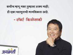 #सुविचार #मराठी #quotes #Marathi #RobertKiyosaki