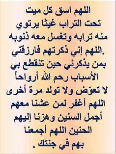 صورة Duaa Islam, Islam Hadith, Islam Quran, Arabic Words, Arabic Quotes, Islamic Quotes, Vie Motivation, Islamic Images, Islamic Pictures