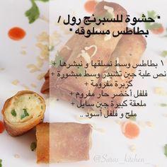 - جربوها جددا لذيذه تذوب بالفم  : صوري حلال عليكم حفظها ❤️️ لكن ما أحلل نقلها لأي حساب  : : #saras_kitchen_Ramadan_recipes