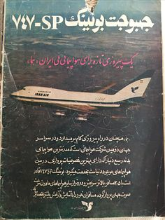 1976 Iran Air advert Tehran to new York none stop using the new Boeing 747 SP.