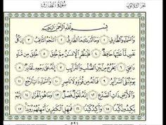 سورة الطارق Surah Al Tareq