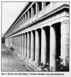 ΗΛΕΚΤΡΟΝΙΚΗ ΕΚΔΟΣΗ - Η Αθήνα κατά την Ελληνιστική περίοδο Talk To Me, Athens, Stairs, Stairway, Staircases, Ladders, Athens Greece
