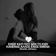Greek Love Quotes, My Man, Deep Thoughts, Couple Goals, You And I, Qoutes, Lyrics, How Are You Feeling, Romantic