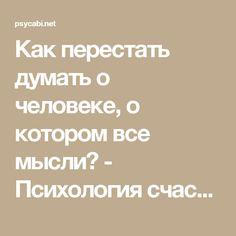 Как перестать думать о человеке, о котором все мысли? - Психология счастливой жизни