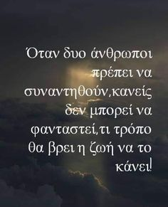 Happy Birthday Messages, Special Quotes, Greek Words, Greek Quotes, Irene, Wise Words, Me Quotes, Psychology, Spirit