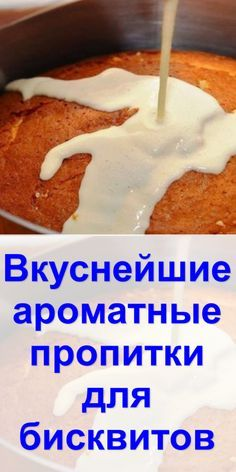Delicious fragrant impregnation for biscuits- Вкуснейшие ароматные пропитки для бисквитов Biscuit impregnation is used to make delicious, lush, but dry and not too sweet biscuit cake more refined - Baking Recipes, Cake Recipes, Napoleon Cake, Biscuits, Biscuit Cake, Sweet Breakfast, Russian Recipes, Sweet Cakes, How To Make Cake
