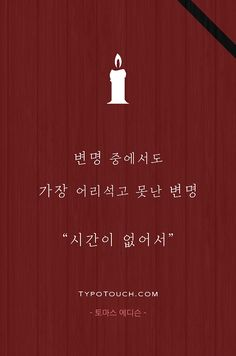 typotouch-be-touched | 심리 아포리즘 격언 Wise Quotes, Famous Quotes, Great Quotes, Words Quotes, Wise Words, Inspirational Quotes, Sayings, Blessing Words, Calligraphy Text
