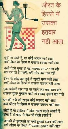 poem on pyara bachpan in hindi के लिए इमेज परिणाम Motivational Quotes In Hindi, Islamic Inspirational Quotes, True Quotes, Best Quotes, Funny Quotes, Qoutes, Poetry Hindi, Poetry Quotes, Indian Quotes