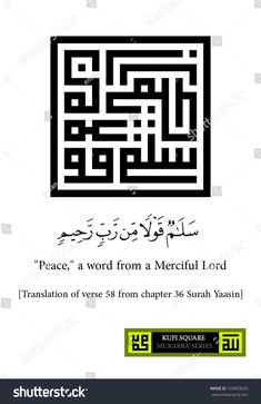 """- A kufi square (kufi murabba') arabic calligraphy of verse 58 from chapter 36 Surah Yaasin from the Holy Koran. (Translated as: """"Peace,"""" a word from a Merciful Lord) Calligraphy Drawing, Arabic Calligraphy Art, Caligraphy, Cross Stitch Charts, Cross Stitch Embroidery, Laser Cut Jewelry, Pixel Art, Art Drawings, Peace"""