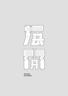 展開Typography|UNFOLDED POLYHEDRON on Behance