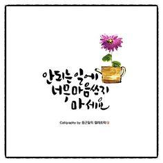 행복을 경영하는 사람들은 '특별한 무엇'을 찾는 사람이 아니라 평범한 것을 '특별한 무엇'으로 만들어... Caligraphy, Calligraphy Art, Korean Art, Creative Thinking, Cool Words, Hand Lettering, Messages, Education, Sayings