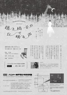 "[ FILMLESS CINEMA ""Live Concert"" ] 揺り椅子の丘で眠る声 on Behance"