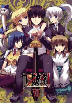 : Matsurowanu Kamigami to Kamigoroshi no Maou (Campione! Animes To Watch, Anime Watch, Otaku Anime, Campione Anime, Anime Love, Trinity Seven Anime, Anime Bleach, Anime Titles, Anime Galaxy