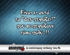 Funny Greek Quotes, Sarcastic Quotes, Funny Quotes, All Quotes, Sign Quotes, Best Quotes, Photo Quotes, Picture Quotes, Powerful Quotes
