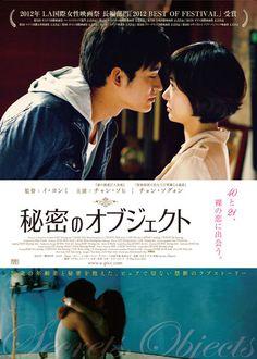 映画『秘密のオブジェクト』 SECRETS, OBJECTS (C) Film Front 2011