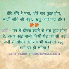 Sant Kabir quotes