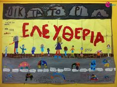 » Μια λέξη μόνο… Back To School, Classroom, Peace, November, Class Room, November Born, First Day Of School, Entering School, Back To College