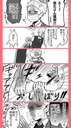 画像 Daisuga, Iwaoi, Kuroken, Bokuaka, Kagehina, Kenma, Haikyuu Ships, Haikyuu Fanart, Haikyuu Anime