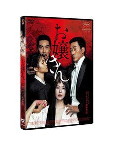 Amazon | お嬢さん 通常版 [DVD] | 映画