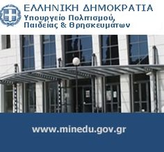The site of Greek Ministry of Education and Religious Affairs Ministry Of Education, Mykonos, Koi, Greece, Outdoor Decor, Grammar, News, Greece Country