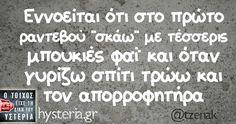 Εννοείται ότι Funny Greek Quotes, Funny Quotes, Funny Memes, Jokes, Funny Shit, Funny Stuff, Cheer Up, True Words, Laugh Out Loud