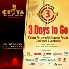 Chinese Restaurant & Takeaway Awards, CRTA is a nationwide celebration of British Chinese Cuisine and the individuals involved in its creation. Best Chinese Food, Chinese Restaurant, Britain, Awards, December, To Go, Book, Day, Table
