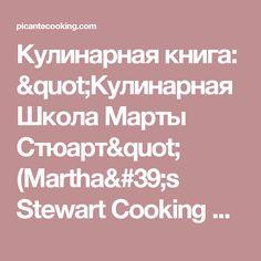 "Кулинарная книга: ""Кулинарная Школа Марты Стюарт"" (Martha's Stewart Cooking School) | Picantecooking"