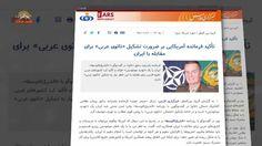 ژنرال جیمز جونز: پیمان دفاعی عربی علیه تهدیدات رژیم  -  سیمای آزادی تلویزیون ملی ایران – 12   فروردین ۱۳۹۶