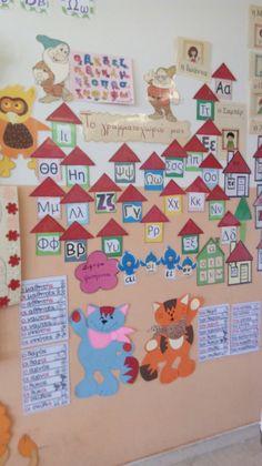 Γραμματοχωριο Grade 1, Grammar, Alphabet, Classroom, Teacher, Cool Stuff, Holiday Decor, School, Life