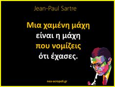 Jean Paul Sartre, Greek Quotes, Way Of Life, Movie Posters, Cyprus, Nice, Instagram, Film Poster, Nice France