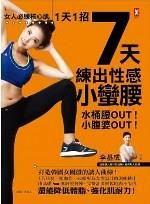 台灣文集: 【商業周刊】李基成:凸肚子該慢跑、胖小腹要爬樓梯...健身教練教你:一天一個動作,7天腰瘦6公分 (7906)