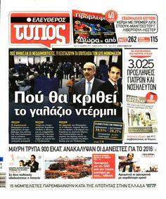 Εφημερίδα ΕΛΕΥΘΕΡΟΣ ΤΥΠΟΣ - Τρίτη, 22 Δεκεμβρίου 2015