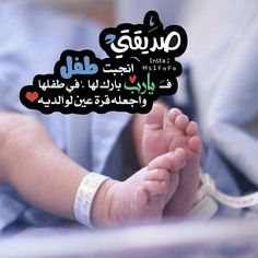49 Best مبروك Images In 2020 New Baby Products Baby Words