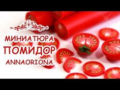 Like a blind tomatoes from polymer clay MINIATURE # 37 ◆ ◆ ◆ Masterclass Anna Oskina - YouTube