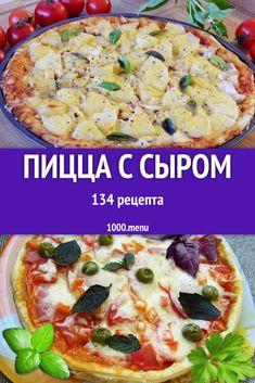 Классические рецепты пиццы с сыром – это «Квадро Формаччо». В состав входят: моцарелла, пармезан, эмменталь и горгонзола. Суть в том, что сортов рекомендуется использовать ровно четыре. #рецепты #еда #кулинария #пицца #вкусняшки