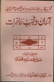 Kala Jadu Books In Urdu Pdf