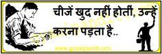 hindi suvichar in hindi language
