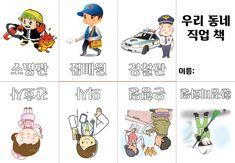 [꼬미쌤]우리동네/활동지/작은책만들기/언어/언어영역/자유선택활동/직업/우리동네사람들 : 네이버 블로그 Korean Crafts, Kindergarten Art, Easter Party, Toddler Crafts, Playing Cards, Language, Education, Comics, School