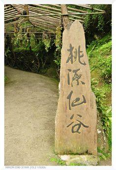 Tao Yuen Sin Valley (桃園仙谷) at 336, Taiwan, Taoyuan County