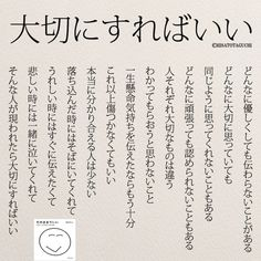 Boda Tutorial and Ideas Wise Quotes, Famous Quotes, Words Quotes, Wise Words, Inspirational Quotes, Japanese Quotes, Special Words, Positive Words, Favorite Words