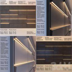 3d модели: Другие предметы интерьера - Стеновые панели с подсветкой.
