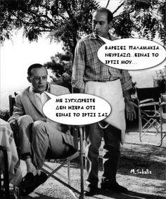 Ο Ατσίδας - Ντίνος Ηλιόπουλος, Θανάσης Βέγγος