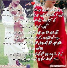Romantic Novels To Read, Best Romance Novels, Best Novels, Bano Qudsia Quotes, Namal Novel, Urdu Quotes Images, Novels To Read Online, Famous Novels, Quotes From Novels