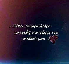 Είσαι. . . . . Deep Thoughts, You And I, Love, Quotes, Amor, Quotations, You And Me, Qoutes, Quote