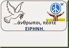 ειρ3 School Projects, Peace, War, Blog, October, Seasons, Seasons Of The Year, Blogging, Sobriety