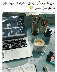 يارب Vie Motivation, Study Motivation Quotes, Study Quotes, Positive Motivation, Book Quotes, Words Quotes, Life Quotes, Music Quotes, Positive Vibes