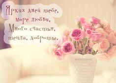 нежные цветы - Ярких дней тебе, море любви, Много счастья, тепла, доброты.